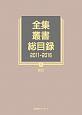 全集・叢書総目録 2011-2016 総記 (1)