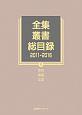 全集・叢書総目録 2011-2016 芸術・言語・文学 (5)