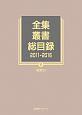 全集・叢書総目録 2011-2016 総索引 (6)