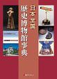 日本全国 歴史博物館事典
