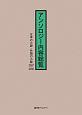 アンソロジー内容総覧 日本の小説・外国の小説 2007-2016