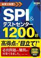 本気で内定!SPI&テストセンター1200題 2020