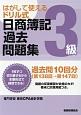 はがして使えるドリル式 日商簿記過去問題集 3級 第138回→第147回