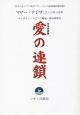 愛の連鎖 NPO法人アサエ記念マザー・テレサ基督教蘇活園双書