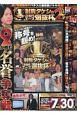 射駒タケシの次世代エース選抜杯 (2)