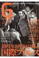 G SPIRITS プロレス専門誌(46)