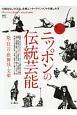 ニッポンの伝統芸能 Discover Japan_CULTURE 能・狂言・歌舞伎・文楽