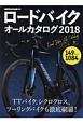 ロードバイク・オールカタログ 2018