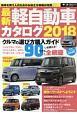 最新・軽自動車カタログ 2018