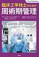 臨床工学技士のための周術期管理
