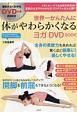 世界一かんたんに体がやわらかくなるヨガ DVD BOOK 宝島社DVD BOOKシリーズ