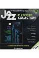 ジャズ・LPレコード・コレクション<全国版> (26)