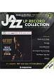 ジャズ・LPレコード・コレクション<全国版> (31)