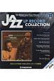 ジャズ・LPレコード・コレクション<全国版> (33)