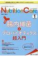 ニュートリションケア 11-1 2018.1 特集:腸内細菌とプロバイオティクス超入門 管理栄養士が押さえる!食事にいかすポイントがまるっ