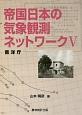 帝国日本の気象観測ネットワーク 南洋庁 (5)