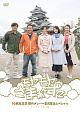モヤモヤさまぁ~ず2 10周年記念 歴代メンバー全員集合スペシャル ディレクターズカット版