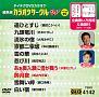 カラオケサークルWベスト10(演歌)~道ひとすじ~