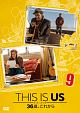 THIS IS US/ディス・イズ・アス 36歳、これから vol.9