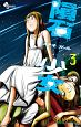 隕石少女-メテオガール- (3)