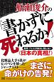 船瀬俊介の「書かずに死ねるか!」 新聞・テレビが絶対に報じない《日本の真相!》