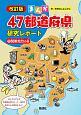 まんが・47都道府県 研究レポート<改訂版> 関東地方の巻 (2)