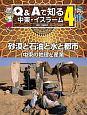 Q&Aで知る中東・イスラーム 砂漠と石油と水と都市 中東の地理と産業 (4)