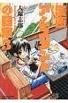 漫画アシスタントの日常(3)
