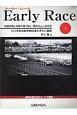 Early Race 記録写真と当時の音で知る国内Race近代史(3)