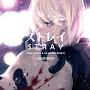 ストレイ(アーティスト盤)(DVD付)