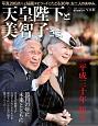 天皇陛下と美智子さま 平成三十年 祈り