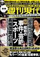 週刊現代別冊 週刊現代ベストセレクション (1)