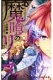 魔喰のリース (5)