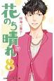 花のち晴れ 花男Next Season(8)