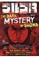 ゴルゴ13 THE DARK MYSTERY OF SHOWA