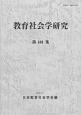 教育社会学研究 (101)