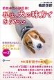 動物本位の獣医師!私は、犬の味方でありたい 動物病院を訪れた小さな命が教えてくれたこと2