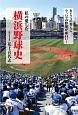 私の愛した横浜野球史 DeNAの参入で、今、ハマの野球が面白い!