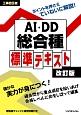工事担任者 AI・DD総合種標準テキスト<改訂版>