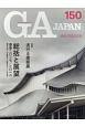 GA JAPAN (150)