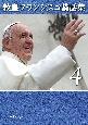 教皇フランシスコ講話集 (4)