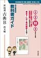 教科書ガイド 新・精選 古典B 漢文編