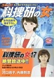 コミック・科捜研の女(3)