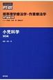 小児科学<第5版> 標準理学療法学・作業療法学 専門基礎分野