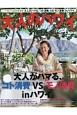 大人のハワイ Luxe (37)
