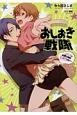 おしおき戦隊~ピンクのお尻は時給1,104-イイオシリ-円!?~