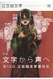 江古田文学 特集:文学から声へ第16回江古田文学賞発表 (96)