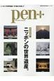 Pen+ ニッポンの世界遺産<完全保存版> with New Attitude