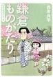 鎌倉ものがたりベストエピソード (2)