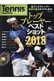 テニスベストショット 2018